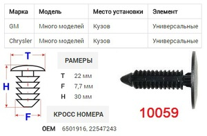ОРИГИНАЛ B15543 Клипса   Обшив./молдин, 1-а шляпка