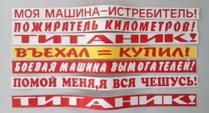 -------  K000899 Наклейка   Надпись