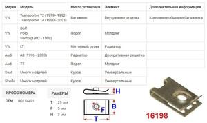 ОРИГИНАЛ 16307 Закладные   Под саморез крепёжная  25дл.*15шр.  D6,5mm