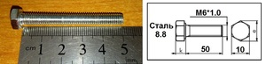 WURTH 0057650 Болт   Нар. 6-гр. M 6*1.00mm  L=50mm   8.8 класс проч.