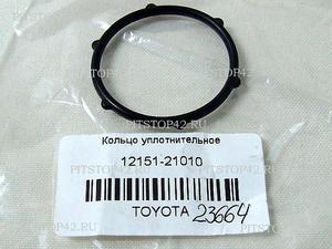 ОРИГИНАЛ 12151-21010 Кольцо шт.   Комбинированное Масл. насоса  TO*  1.4D  Резиновое (см.фото)