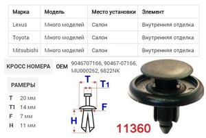 NAck 11360 Клипса   Распор
