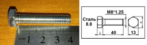 WURTH 0057840 Болт   Нар. 6-гр. M 8*1.25mm  L=40mm   8.8 класс проч.