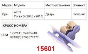 NAck 15601 Клипса   Обшив./молдин, 2 и более шляпок