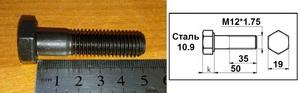 WURTH 00521250 Болт   Нар. 6-гр. M12*1.75mm  L=50mm  10.9 класс проч.