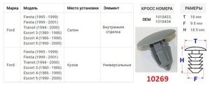 ОРИГИНАЛ 10269 / A14545 Клипса   Обшив./молдин, 1-а шляпка