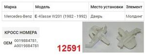 NAck 12591 Клипса   Фигурная