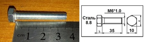 WURTH 0057635 Болт   Нар. 6-гр. M 6*1.00mm  L=35mm   8.8 класс проч.