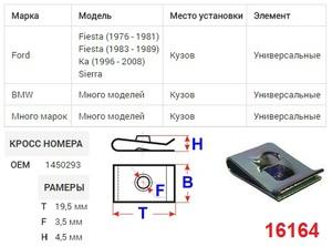 ОРИГИНАЛ 16035 Закладные   Под саморез крепёжная  20дл.*12шр.  D4,8mm