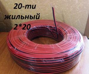 -------  K28878 ПРОВОД   Питание 12V / 220V 2*20 Омеднённый аллюминий  Чёрно-красная изол. сдвоенный, по 20 жилок в одном проводе