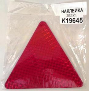 КИТАЙ K19645 НАКЛЕЙКА   Знак Габарит (треугольн.)  СВЕТООТР. КРАСН