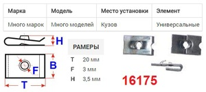 ОРИГИНАЛ 16043 Закладные   Под саморез крепёжная  20дл.*12шр.  D4,8mm
