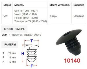 ОРИГИНАЛ 10903 / 10140 Клипса   Обшив./молдин, 1-а шляпка