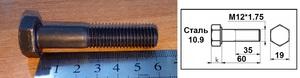 WURTH 00521260 Болт   Нар. 6-гр. M12*1.75mm  L=60mm  10.9 класс проч.