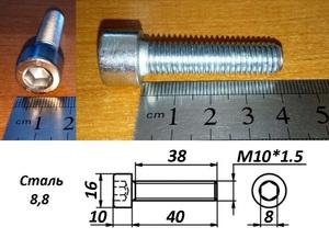 WURTH 00841040 Болт   Внутр. 6-гр. M10*1.5mm  L=40mm   8.8 класс проч.