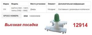 ОРИГИНАЛ 1H0853585B / 12620 Клипса   Фигурная