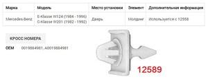 NAck 12589 Клипса   Фигурная