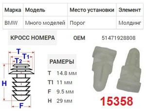 NAck 15358 Клипса   Обшив./молдин, 2 и более шляпок