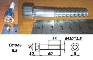 WURTH 00841060 Болт   Внутр. 6-гр. M10*1.5mm  L=60mm   8.8 класс проч.