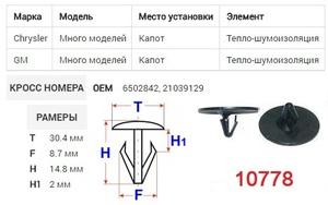 ОРИГИНАЛ 10778 Клипса   Обшив./молдин, 1-а шляпка