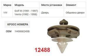 ОРИГИНАЛ 11464 Клипса   Фигурная
