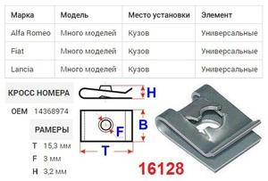 ОРИГИНАЛ 16031 Закладные   Под саморез крепёжная  15дл.*12шр.  D4,8mm