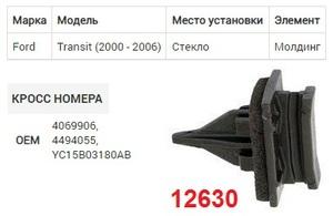 NAck 12630 Клипса   Фигурная