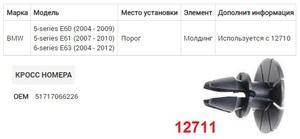 NAck 12711 Клипса   Фигурная
