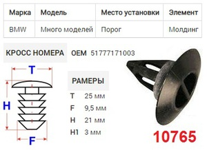 NAck 10765 Клипса   Обшив./молдин, 1-а шляпка