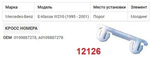 NAck 12126 Клипса   Фигурная