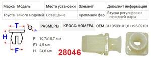 NAck 28046 Крепление   для регул-ки фар TO* много моделей, крепление/регулировка фар  Пластик