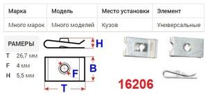ОРИГИНАЛ 16206 Закладные   Под саморез крепёжная  25дл.*15шр.  D6,5mm
