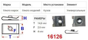 ОРИГИНАЛ 16028 Закладные   Под саморез крепёжная  15дл.*12шр.  D3,6mm