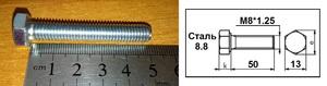 WURTH 0057850 Болт   Нар. 6-гр. M 8*1.25mm  L=50mm   8.8 класс проч.