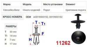 NAck 11262 Клипса   Распор