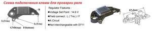 OSSCA 1204270 РЕЛЕ ЗАРЯДКИ DELCO  OP*  14V delco