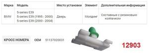 NAck 12903 Клипса   Фигурная