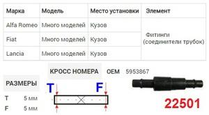 NAck 22501 Фитинг   Соединит.трубок с клапаном