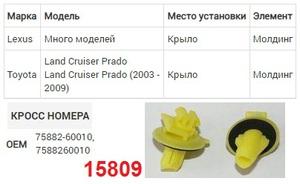 NAck 15809 Клипса   Обшив./молдин, 2 и более шляпок