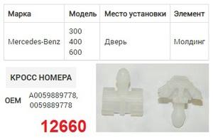 NAck 12660 Клипса   Фигурная