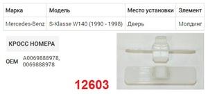 NAck 12603 Клипса   Фигурная