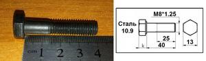 WURTH 0052840 Болт   Нар. 6-гр. M 8*1.25mm  L=40mm  10.9 класс проч.