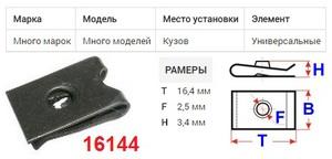 ОРИГИНАЛ 16032 Закладные   Под саморез крепёжная  16дл.*11шр.  D3,5mm