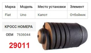 ОРИГИНАЛ 22071 ОТБОЙНИК   Регулируемый Капота, FT*UNO  Резин. универс (задний)