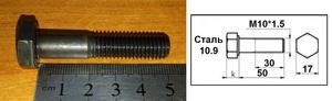 WURTH 00521050 Болт   Нар. 6-гр. M10*1.50mm  L=50mm  10.9 класс проч.
