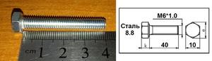 WURTH 0057640 Болт   Нар. 6-гр. M 6*1.00mm  L=40mm   8.8 класс проч.