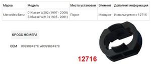 NAck 12716 Клипса   Фигурная