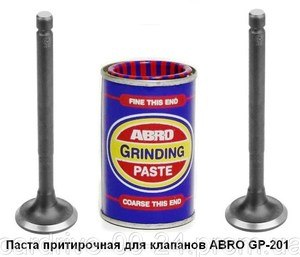 ABRO GP-201 ПАСТА   Абразивная Притир. для клапанов  Две зернистости, в двухсторонем контейнере