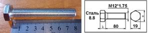 WURTH 00571280 Болт   Нар. 6-гр. M12*1.75mm  L=80mm   8.8 класс проч.
