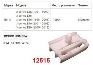 NAck 12515 Клипса   Фигурная
